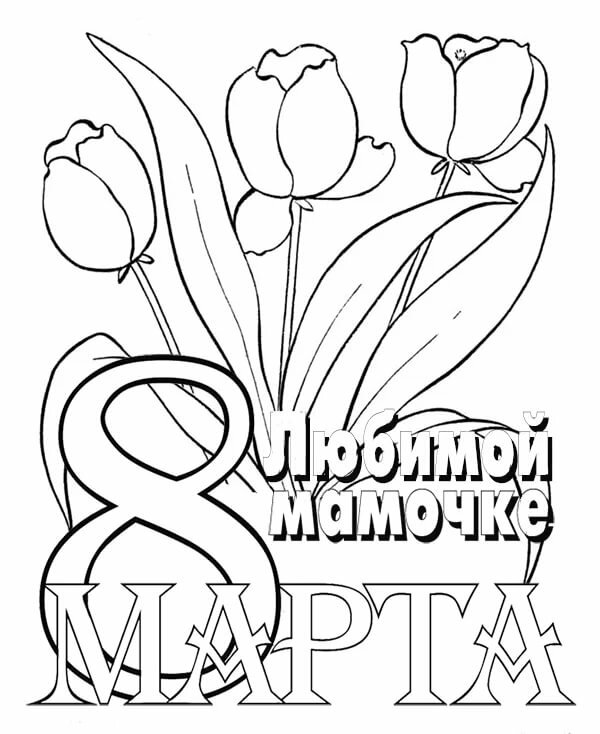 Поздравительная открытка раскраска к 8 марта клетка дир