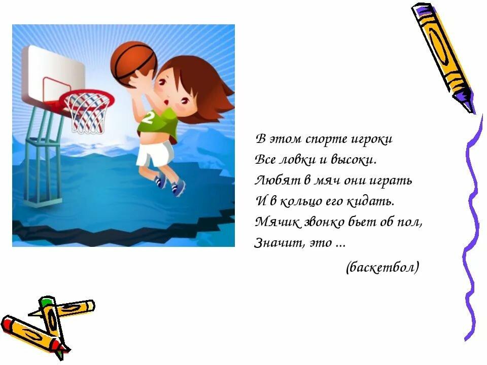 Картинки с видами спорта со стихами для детского сада