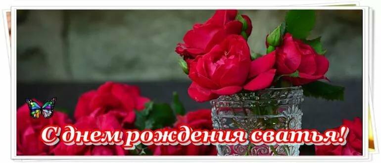 Открытка сваха с днем рождения, белый розы как