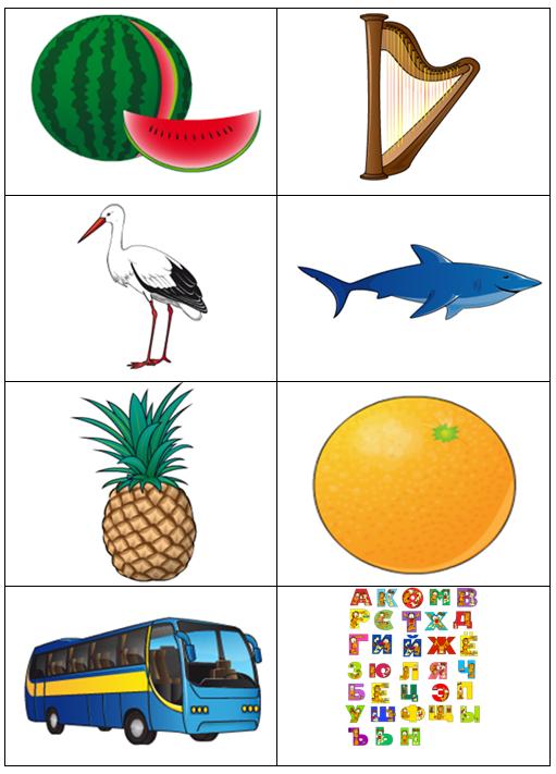 Слова на о с картинками для детей