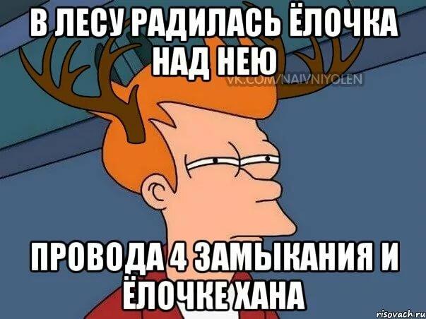 Привет петербурга, картинки приколы в лесу родилась елочка