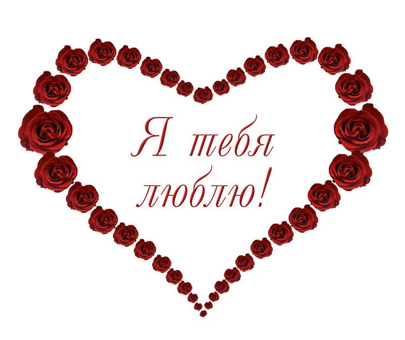 Открытки любимому на день святого валентина