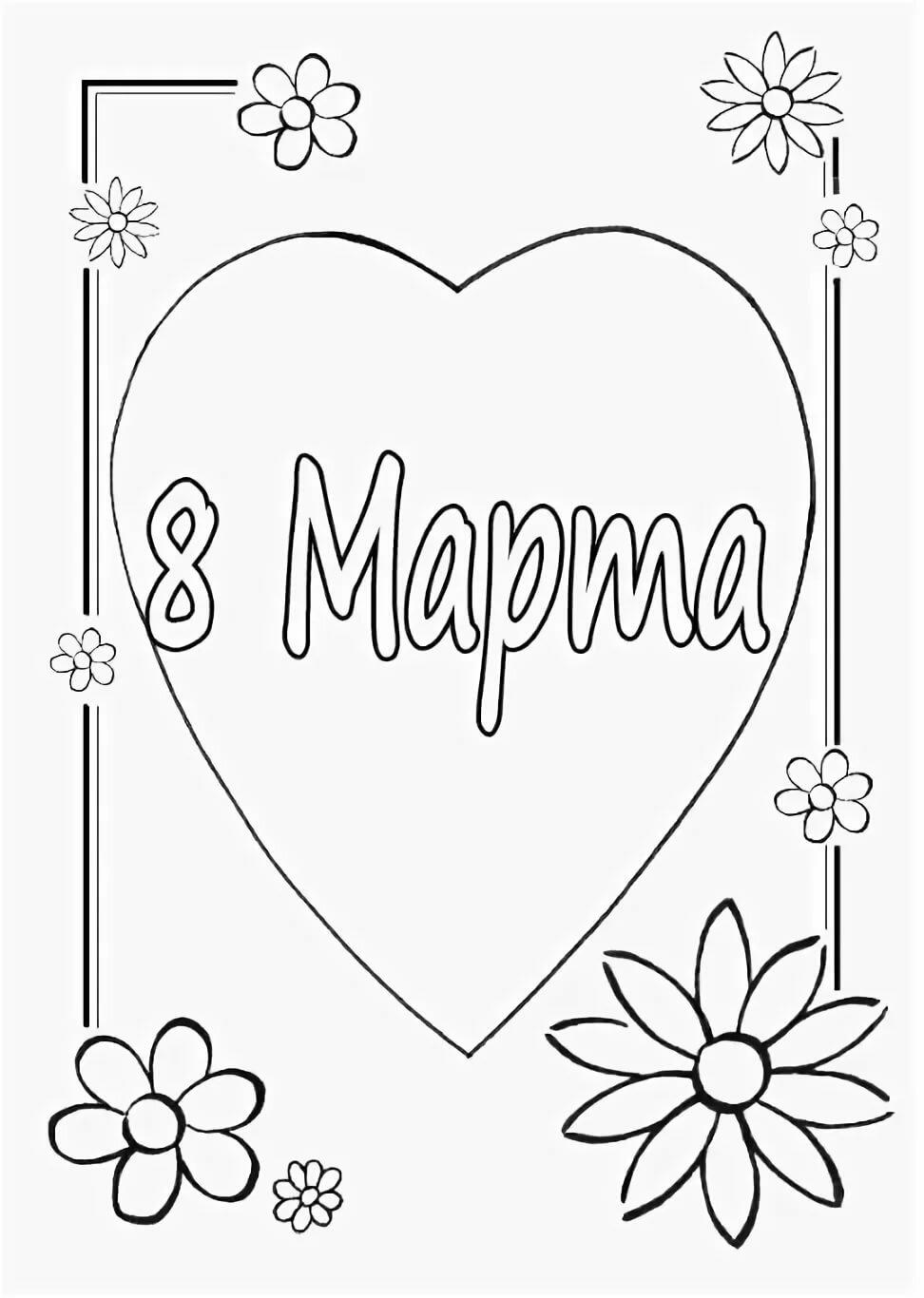 Открытки для мамы на 8 марта с шаблонами