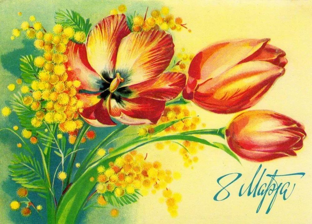 Сделать, открытки 8 марта мимоза и тюльпаны