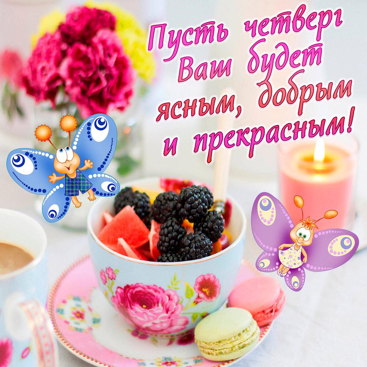 Пожелание чудесного доброго утра
