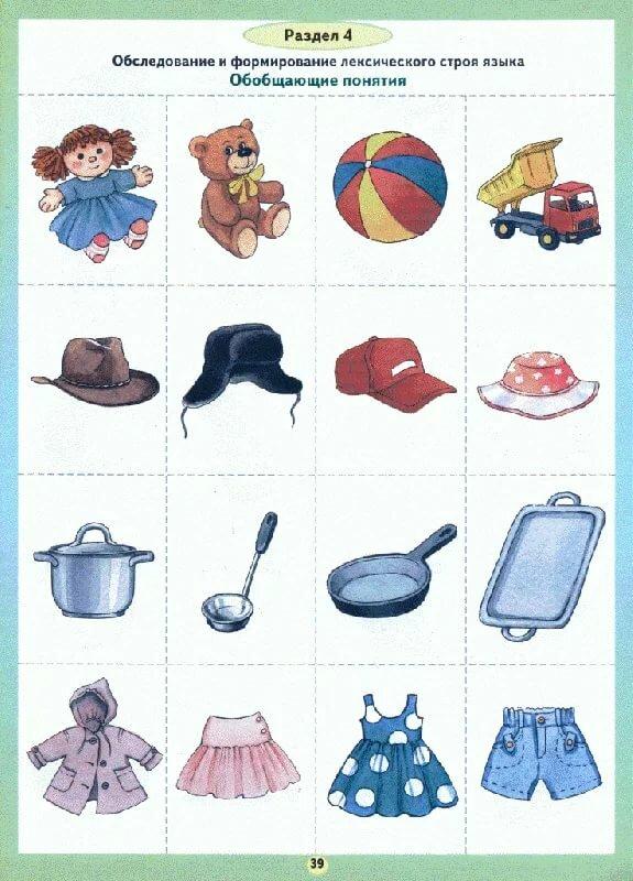 Картинки по обследованию речи детей