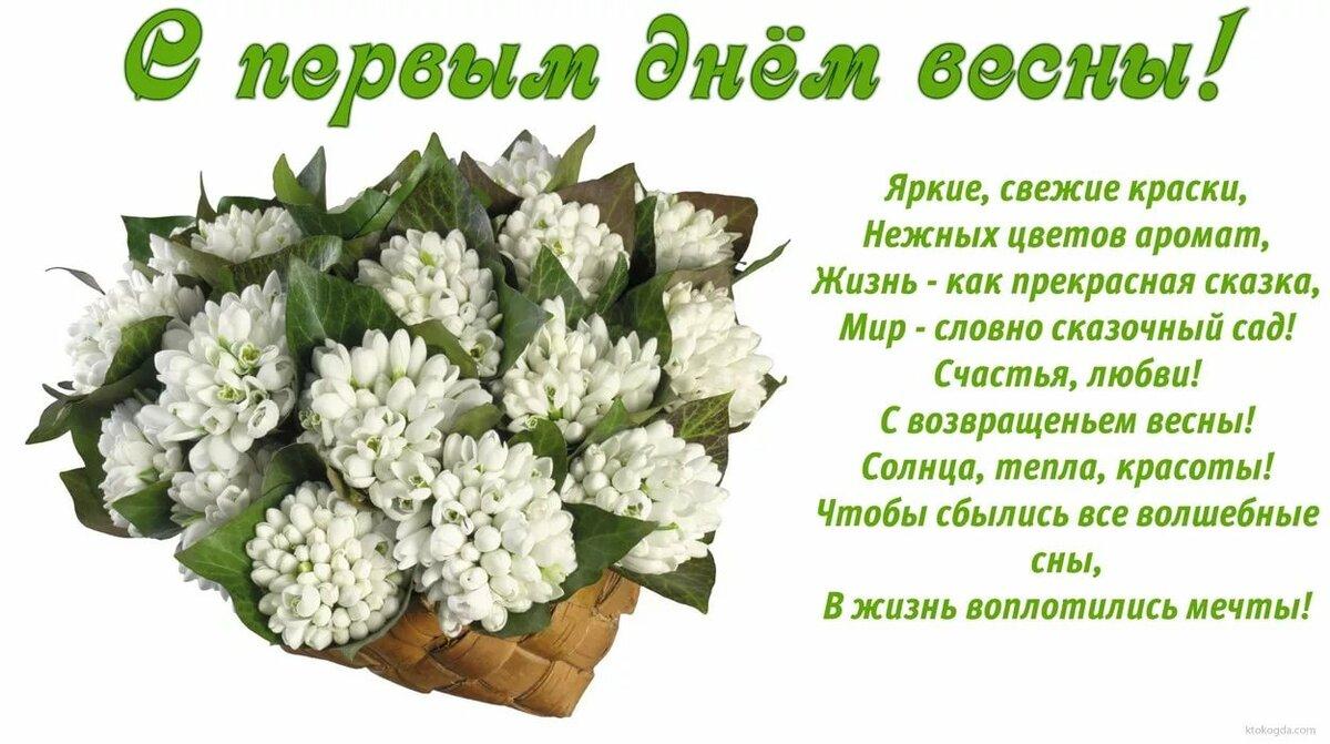 Открытка с весной марта, открытку маме