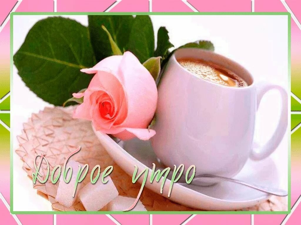 Открытки с добрым утром и хорошим настроением подруга