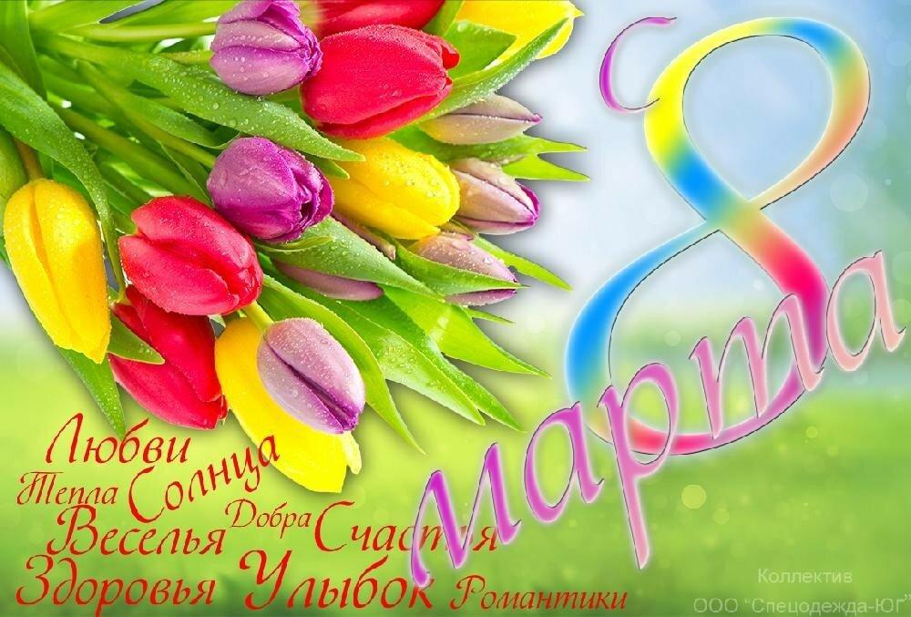 Днем, поздравить женщину с 8 марта открыткой