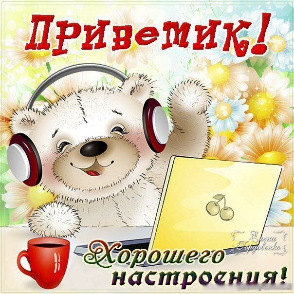 Прикольные открытки добрый день и хорошего настроения