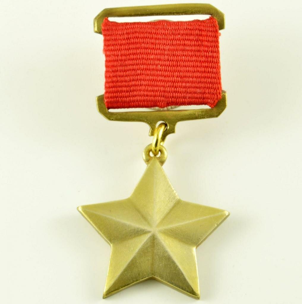 стене фотография наград героя советского союза всегда комментируют сразу