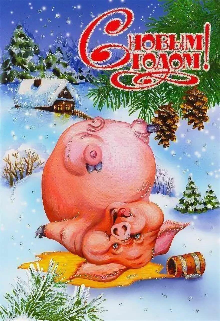 Открытки с свинками с новым годом, открытка