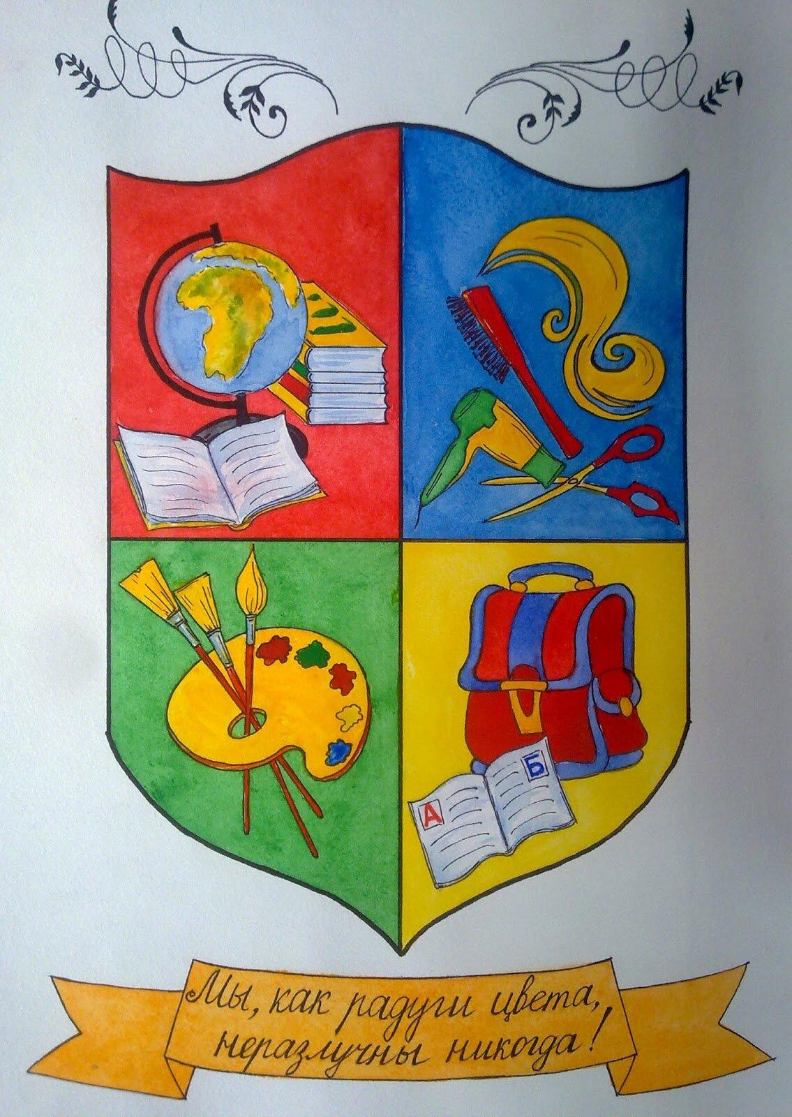 образцы гербов семьи в картинках автолюминесценции них закодировано