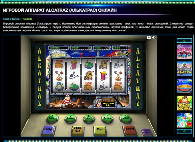 вулкан казино алькатрас