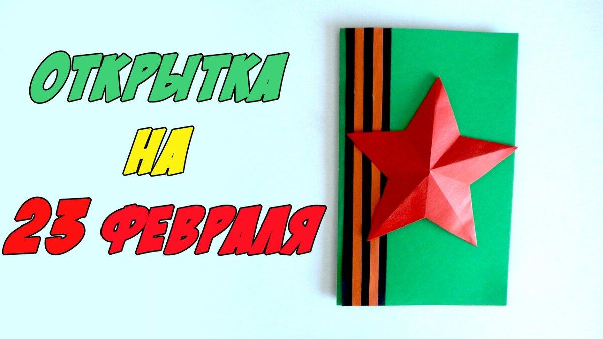 Красивые открытки, открытки с 23 февраля сделай сам