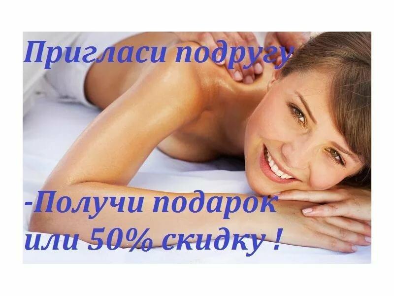 Открытки, массаж картинки для рекламы с надписью приглашаю