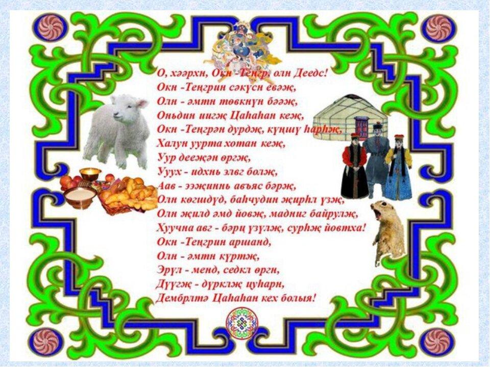 тувинские стихи с днем рождения обозначает человека, кот