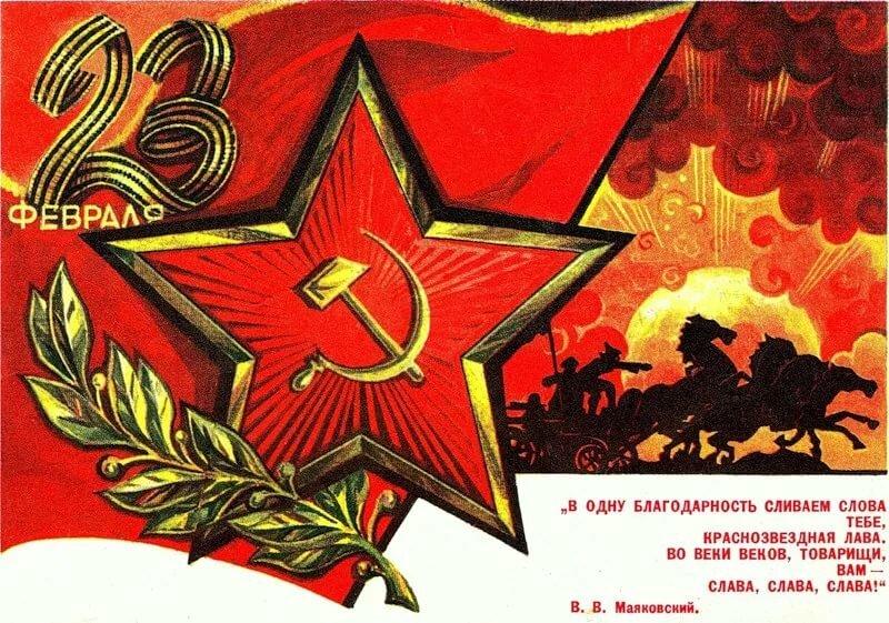 Одноклассниках, открытки с днем советской армии 23