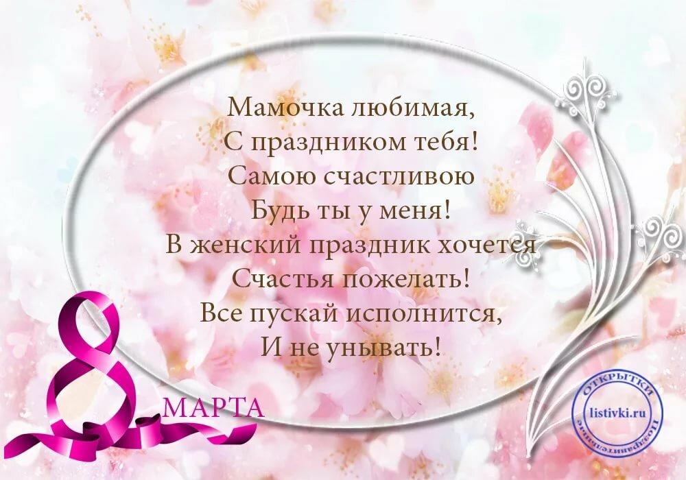 все классные стихи на 8 марта маме поможет выбрать