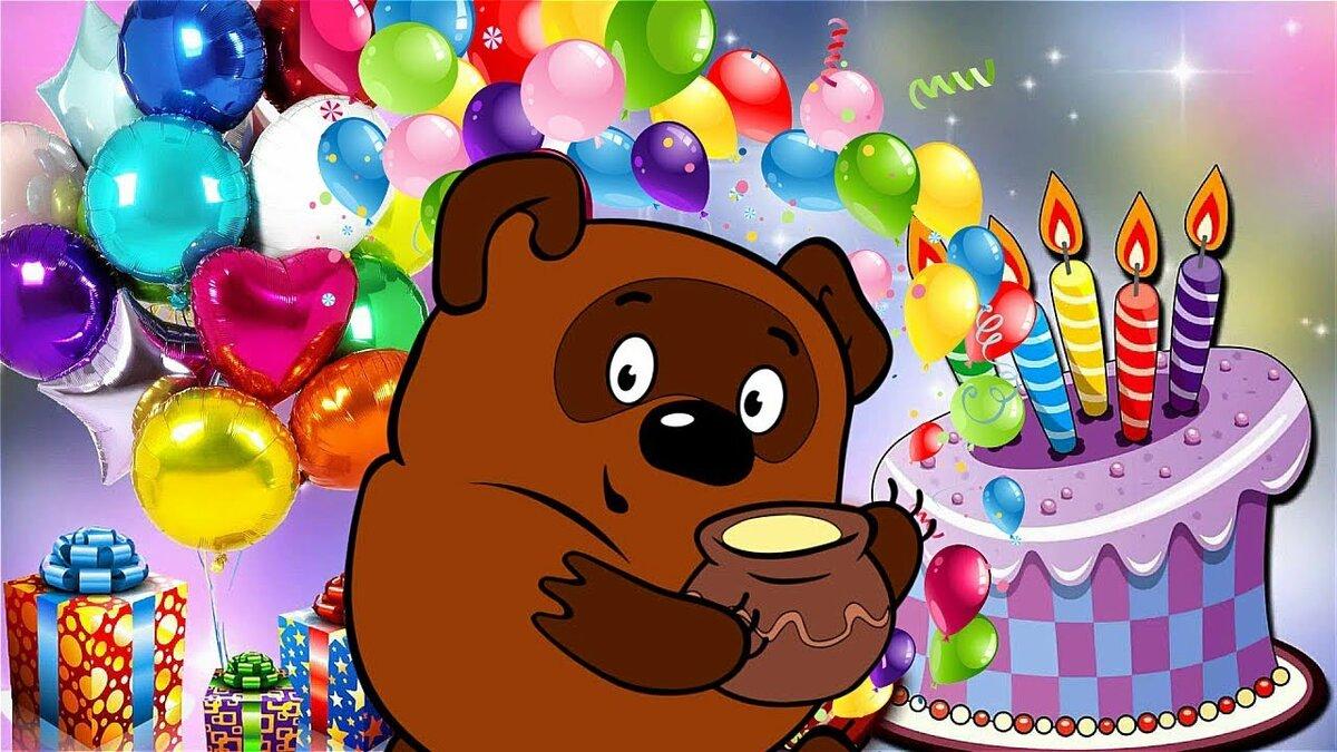 Поздравления с днем рождения картинки с винни пухом, веселые картинки