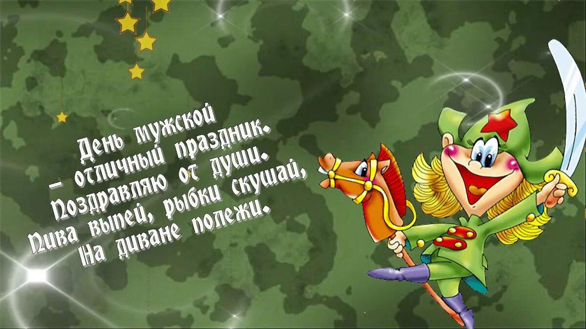 Поздравления на 23 февраля мой генерал