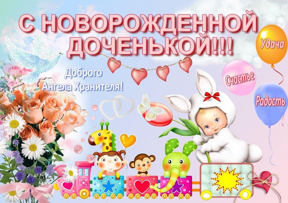 Днем, поздравительная открытка рождением дочки