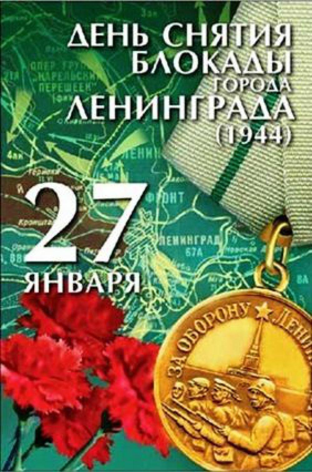 Картинки с снятием блокады ленинграда, открытки