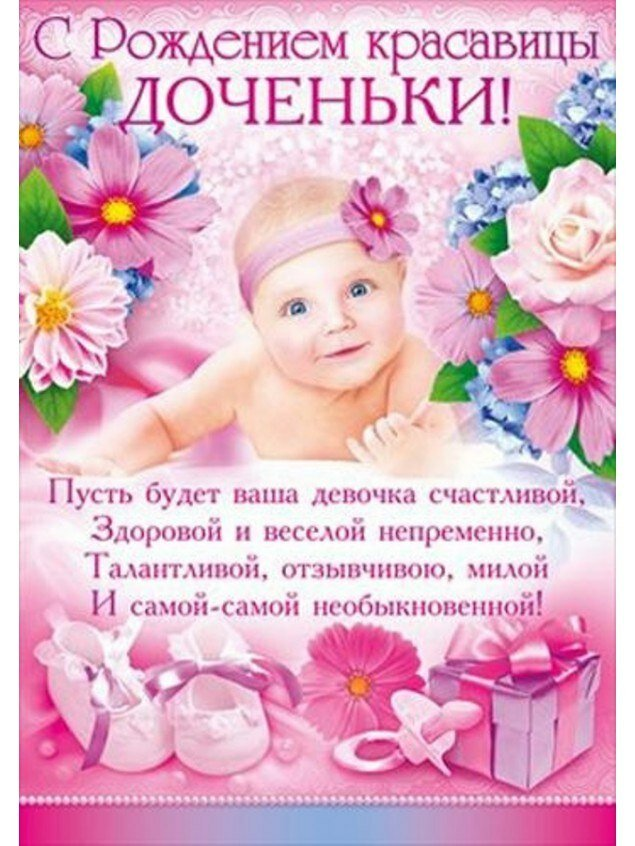 На рождения дочери открытки, картинки