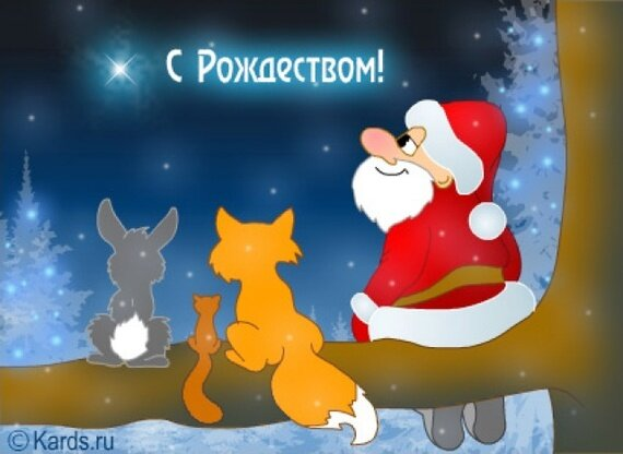 Открытки с рождеством веселые, днем