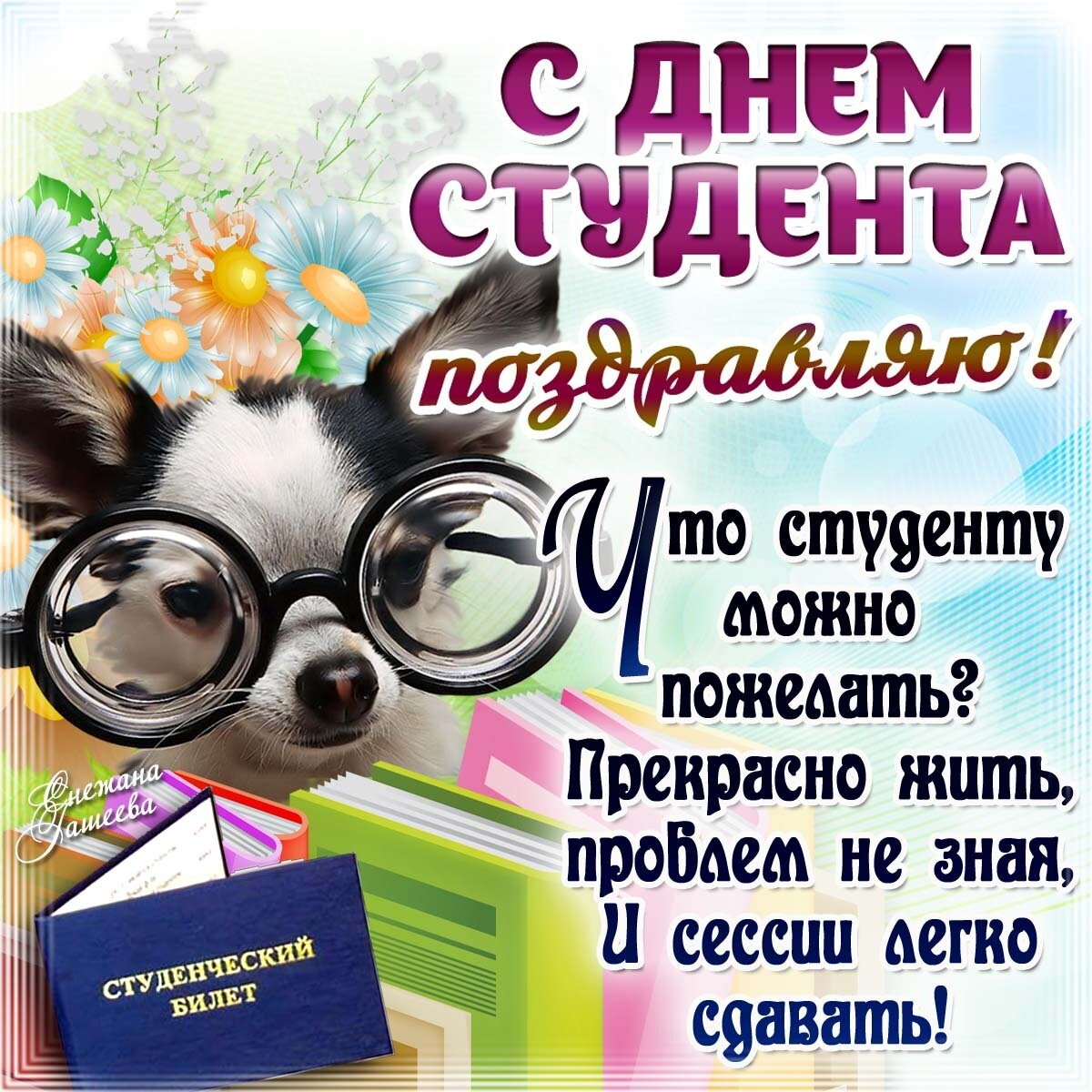 Днем, открытка ко дню студента смешные