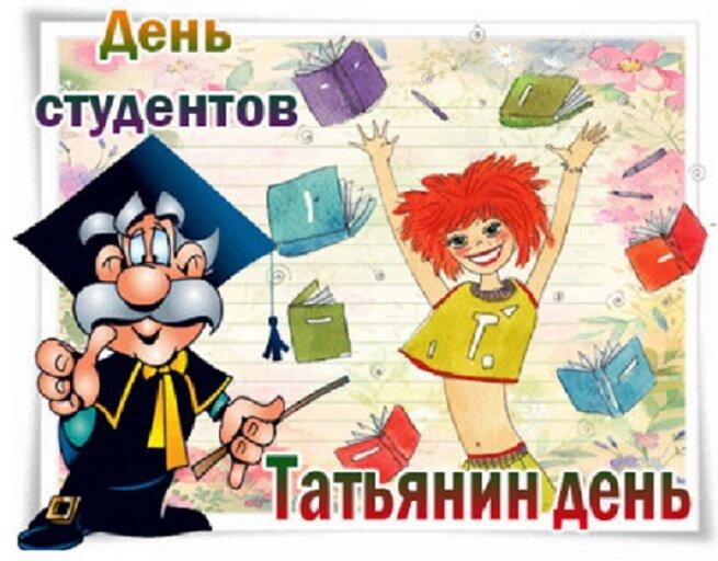 Картинки день студента татьянин день, для партнеров