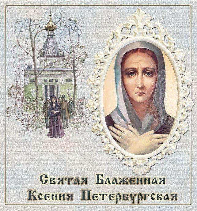 Открытки ксении петербургской 6 февраля