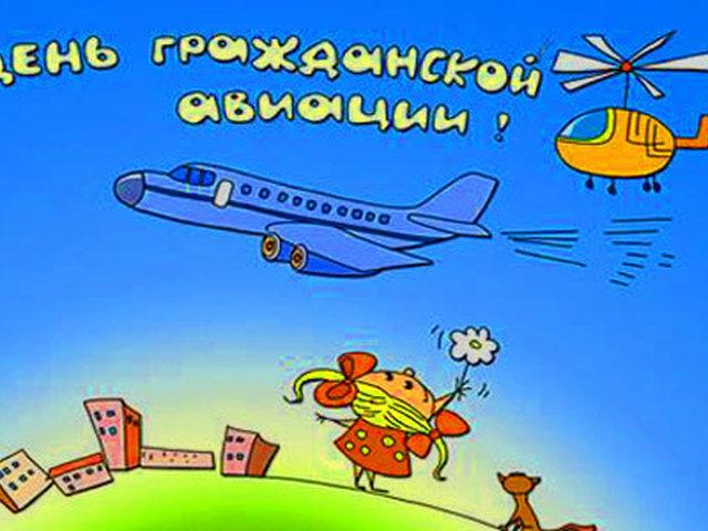 Открытки с днем гражданской авиации 7 декабря