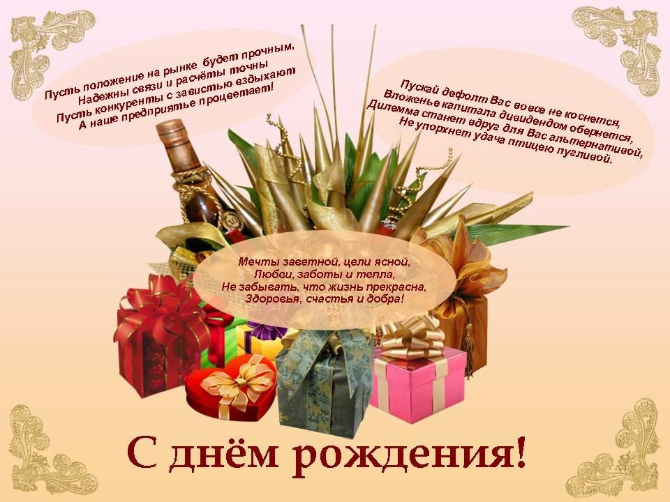 Муравьиные, открытка поздравления с днем рождения начальника мужчину