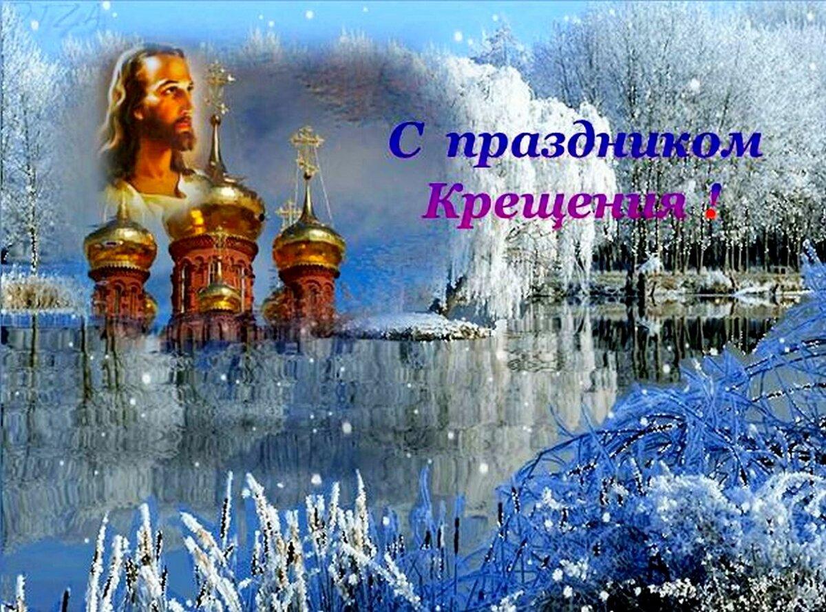 Тебя, открытки с праздником крещения 19 января