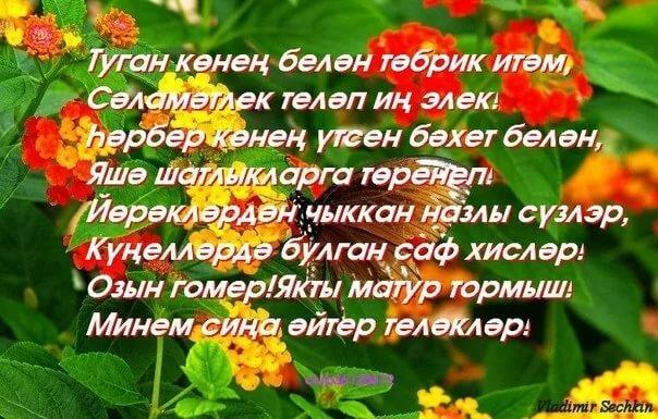 открытки татарские туган кон задание