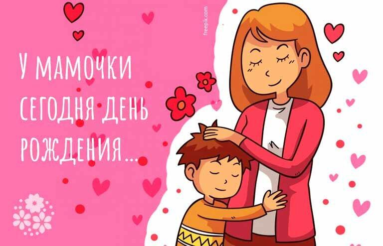 Открытка маме от сына и дочери