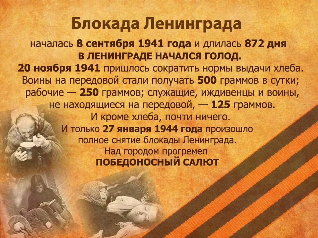 Блокада ленинграда в открытках