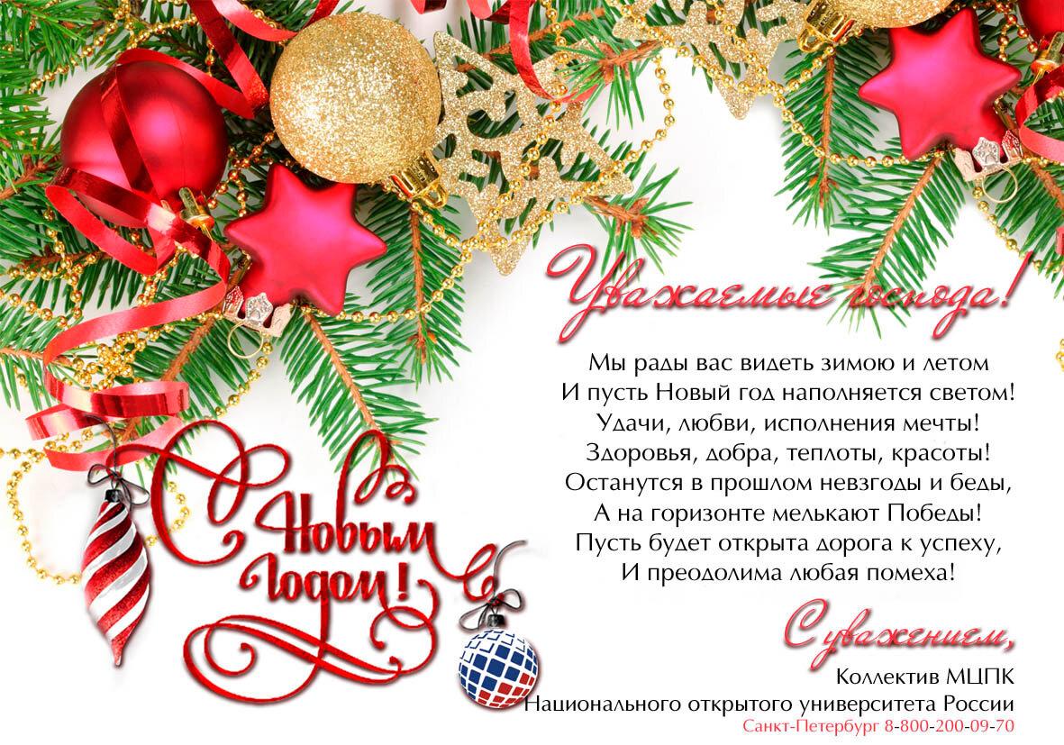 Открытки, текст для открытки партнерам на новый год