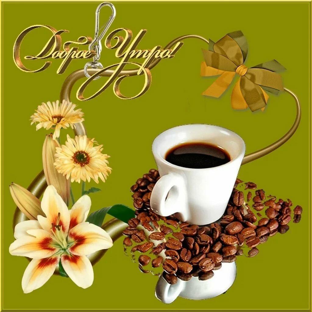 Открытка пожелание с добрым утром