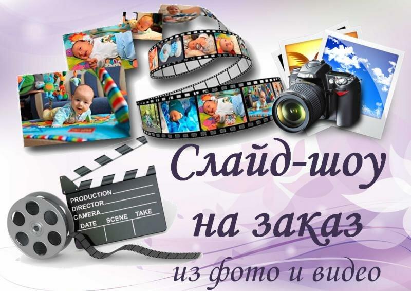 Заказать видео поздравление на день рождения в новосибирске