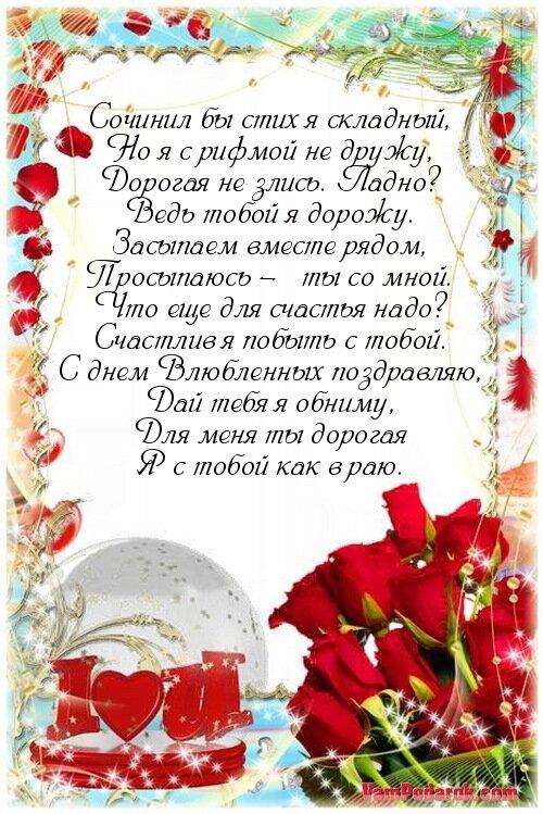 Поздравления в стихах с днем святого валентина для жены