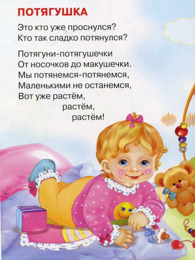Стихи детские 2 года