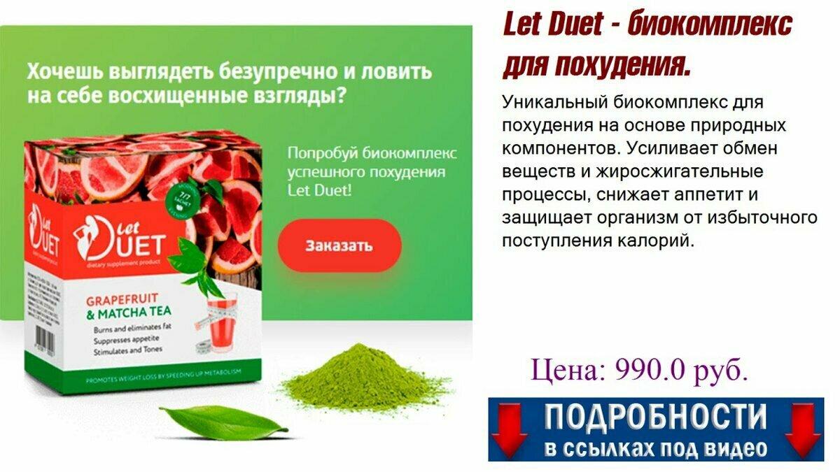 LET DUET для похудения в Новокузнецке