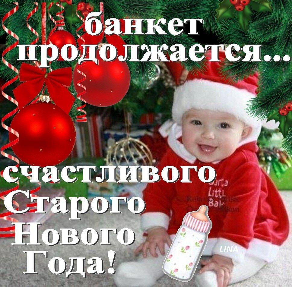 Рождественская открытка, смешное поздравление со старым новым годом картинки