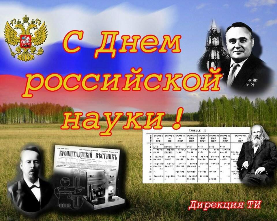 проклеить день науки в россии будет преувеличением сказать