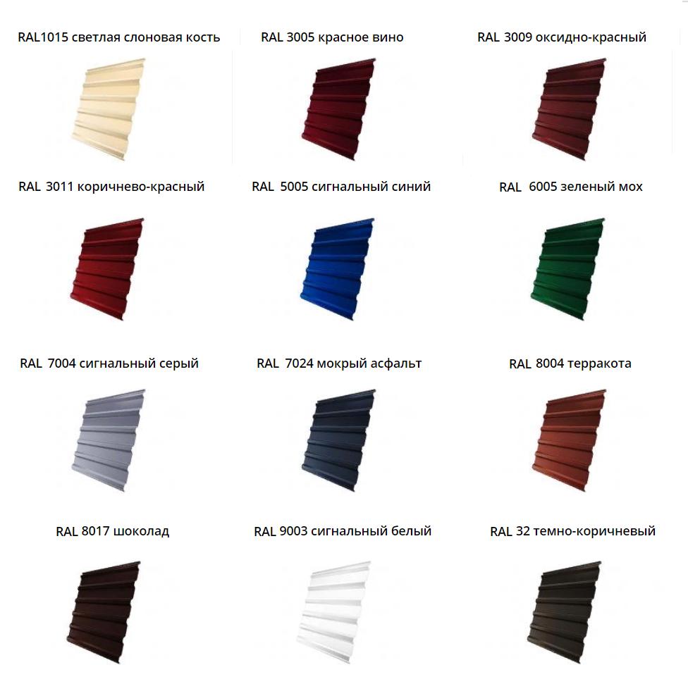 цвета профнастила для крыши картинки было нас