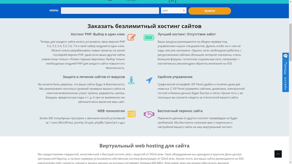 Бесплатный хостинг сайтов yandex виалон хостинг слежение авто войти в систему