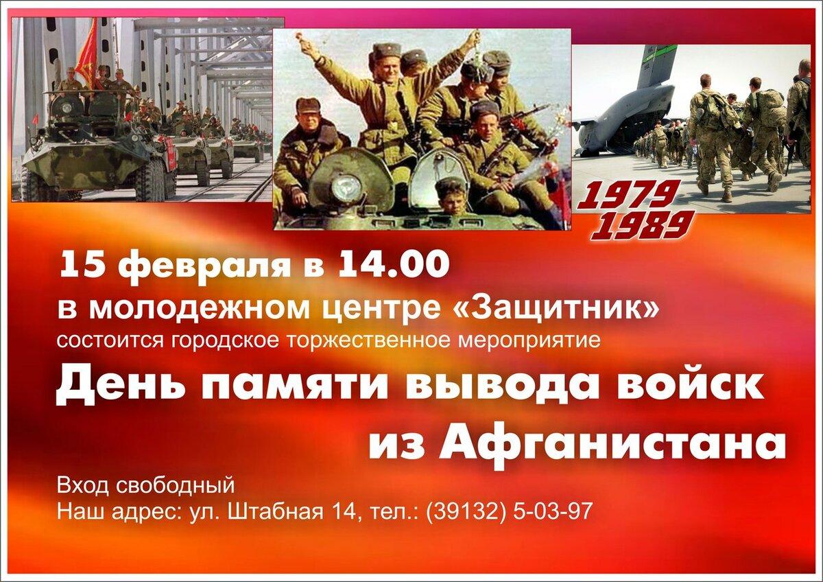 Открытка с днем войск рхбз