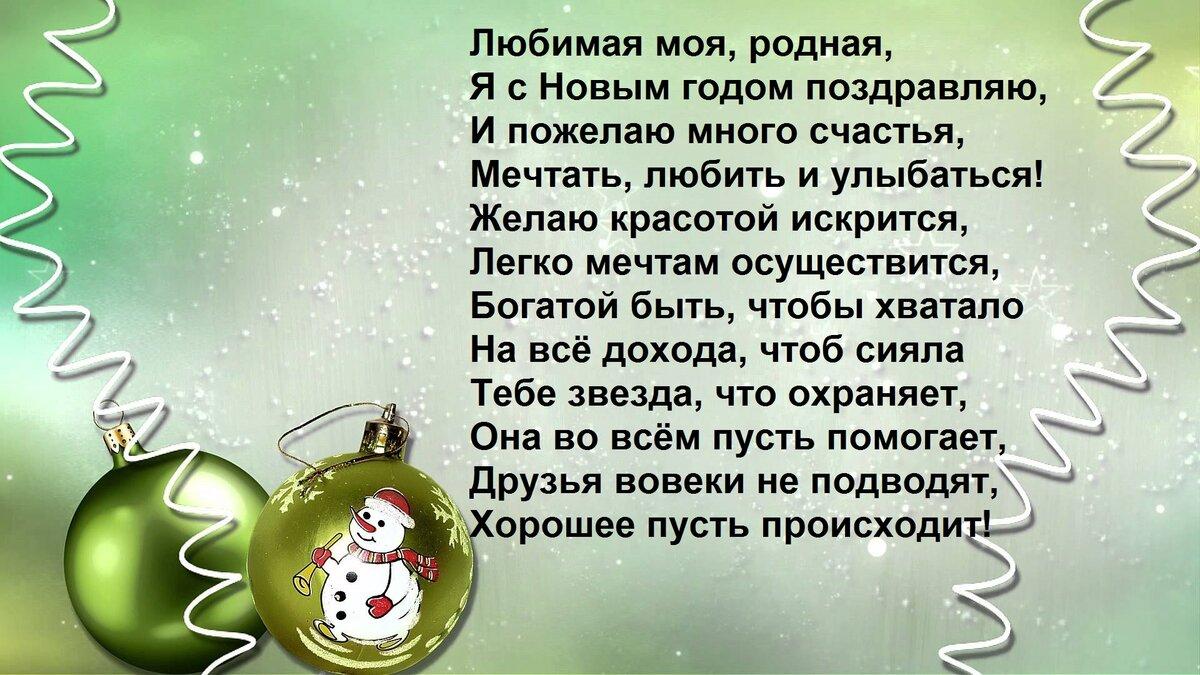 Поздравления на новый год для родных и близких короткие